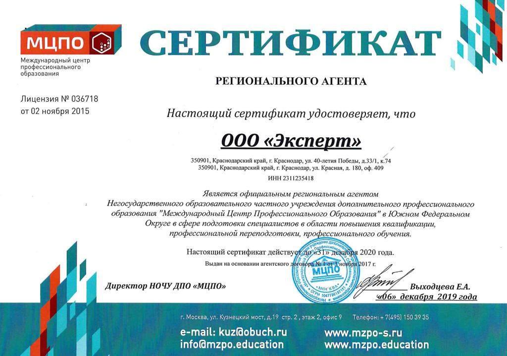 Сертификат Эксперт